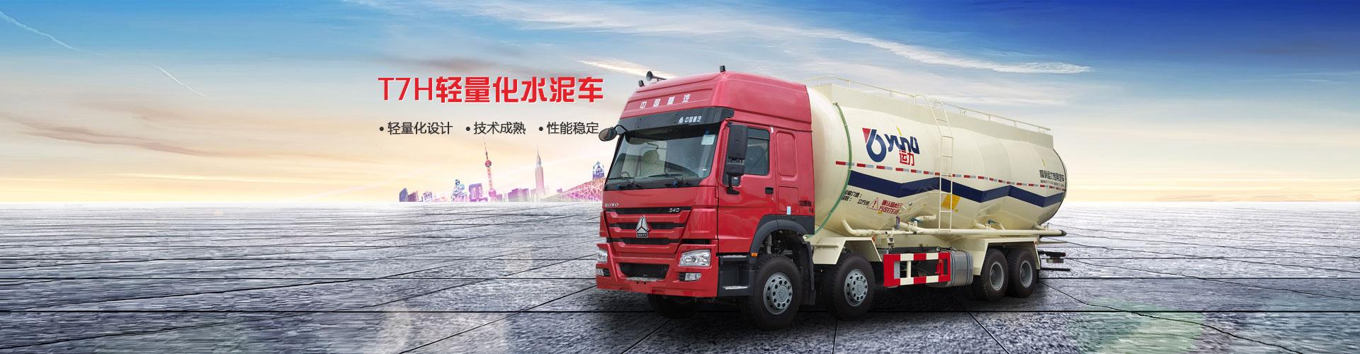 T7H轻量化水泥车